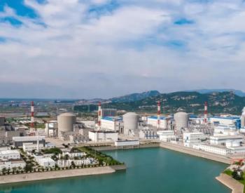 田湾核电1-5号机组寿期内累计发电量突破2500亿千瓦时!