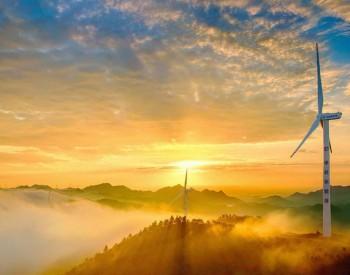 累计装机200MW,总投资16.48亿元!广西发改委再核准2个风电项目
