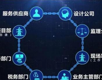 国家电网首个<em>区块链工程</em>服务结算平台在浙江杭州应用