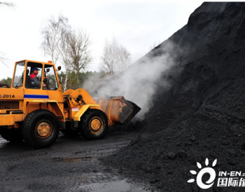 1-9月<em>波兰煤炭产量</em>达到4021万吨 同比下降13%