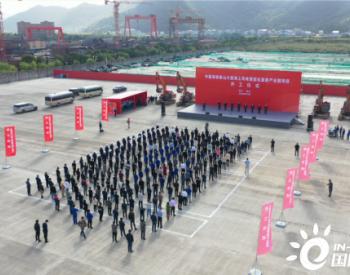 中国海装第十大基地——象山大型海上风电<em>智能化装备</em>产业园开工建设