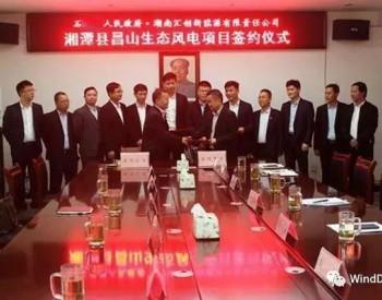 44MW!湖南湘潭签约4.15亿元生态风电项目!