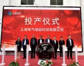 <em>上海</em>电气储能电池项目在安徽巢湖经开区正式投产