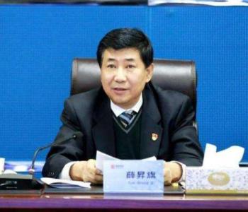 内蒙古能源发电投资集团原董事长薛昇旗被双开