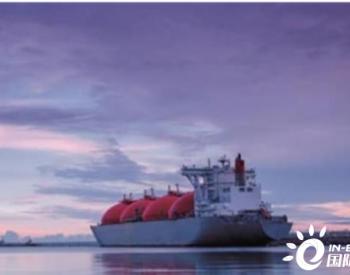 全球最大的石油交易商:<em>液化天然气</em>价格飞涨
