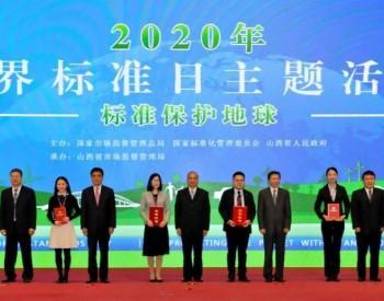 金风科技首获中国标准创新贡献奖