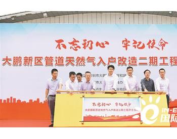 广东深圳大鹏新区管道天然气入户改造二期工程开工 惠及9087户居民预计明年一季度完工