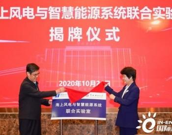 华能与华北电力大学成立海上风电与智慧能源系统联