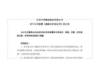 中利集团与<em>北控能源</em>展开战略合作 未来三至五年拟开发3GW光伏电站