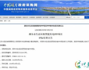 中标 | 4.3亿!光大环境又拿下湖南省垃圾焚烧项目!