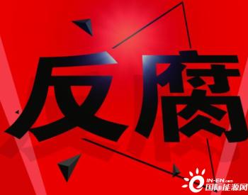又一煤炭集团副总因贿案获刑超10年!