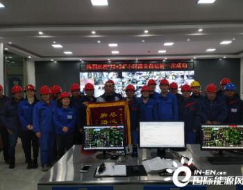 黑龙江五大连池生物质发电项目72+24h满负荷试运一次成功