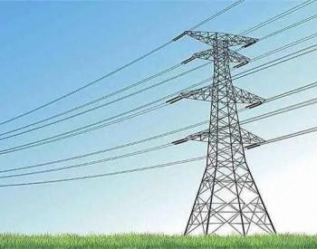 中电联发布2020年1-9月份电力工业运行简况