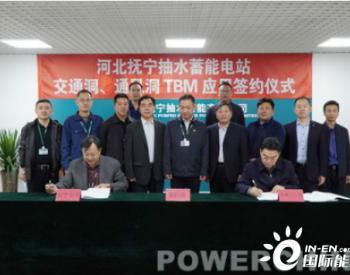 水电十一局签约河北<em>抚宁抽水蓄能电站</em>TBM施工项目