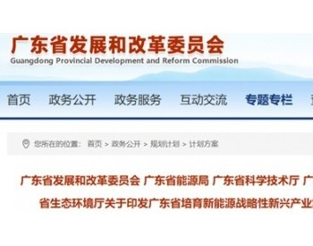 广东:谋定未来五年<em>地热能</em>等新能源发展蓝图