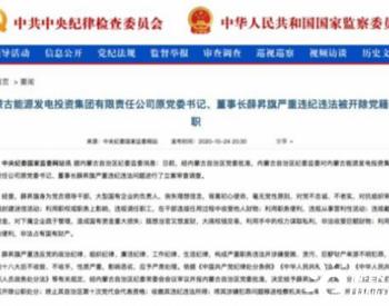 大搞权钱交易!蒙能集团原董事长薛昇旗被双开