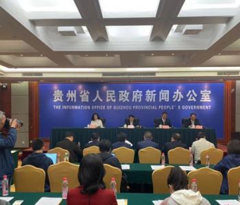 贵州能源项目审批时间压缩至80个工作日