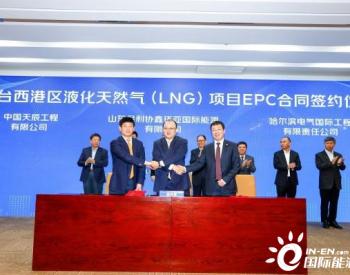 中国化学签署山东烟台港西港区液化天然气(LNG)