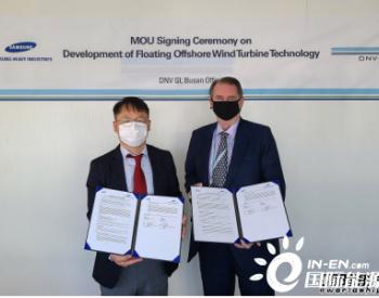 三星重工与DNV GL联手开发海上风电浮体结构设计技术