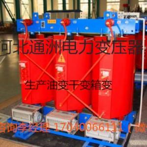 黑龙江煤改电专用SCB11-630KVA干变 全铜厂家直售