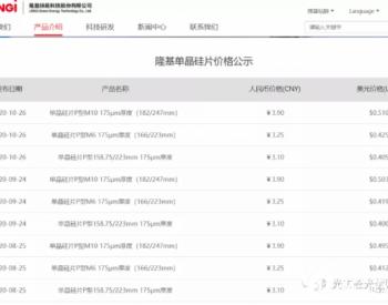 隆基公布最新<em>硅片</em>价格:国内价格连续3月不变,国际价格继续上涨