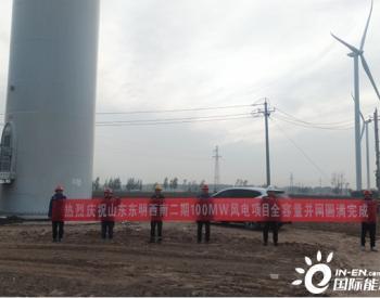 山东东明西南二期100兆瓦风电项目全容量并网