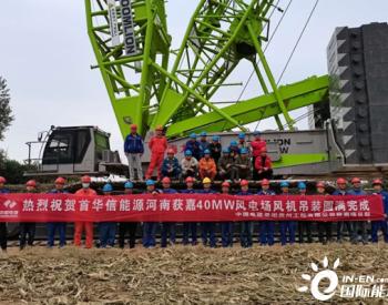 河南获嘉40兆瓦风电项目风机全部吊装完成