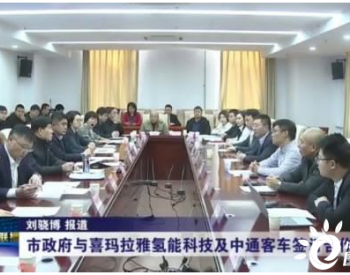 河北省张家口市政府与广东喜玛拉雅氢能科技签署合作协议