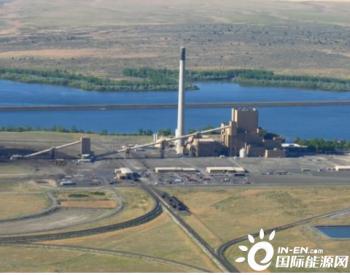 美国俄勒冈州最后一座燃煤电站永久性关闭