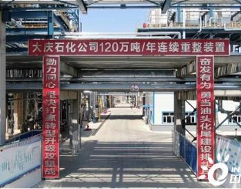 """大庆石化""""千万吨""""炼油项目投产!"""