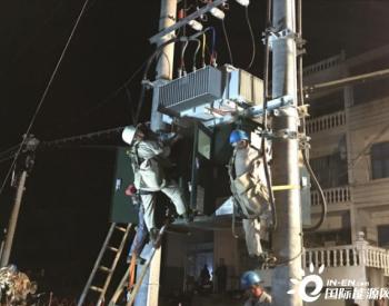 浙江三门供电:连夜接通新农村电网升级改造用电