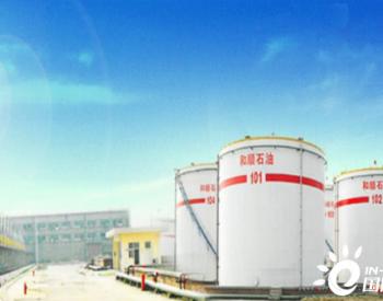 油站增加原油低位 和顺石油净利增速回正