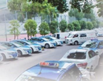 1600辆<em>公共</em>领域新能源汽车将在云南省多个州市投用