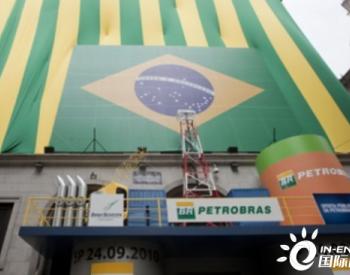 巴西国家石油公司上调<em>产量</em>预测