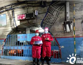 深入地下近250米 新疆井工煤矿移动5G网络正式开通