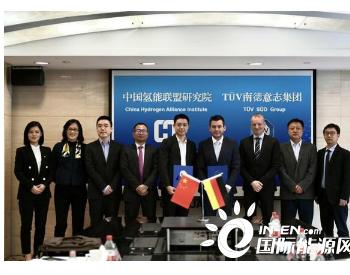 <em>TUV南德</em>携手中国氢能联盟研究院共同推动产业高质量发展