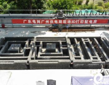 中国能建广东火电承建广州白云配网3D打印电房项目投产