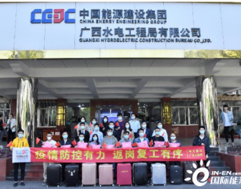 中国能建广西工程局全过程保障印尼水电站项目员工