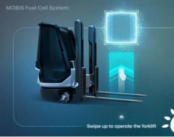 氢燃料叉车研发成功,Mobis加快氢能产业落地