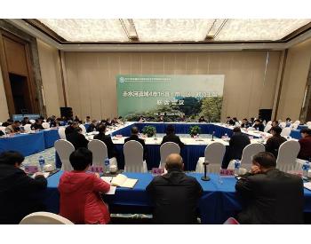 三省四市16县(市、区)共谋赤水河流域保护 商议