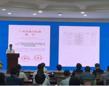 首创!广州正式发布建设用地土壤污染防治系列标准