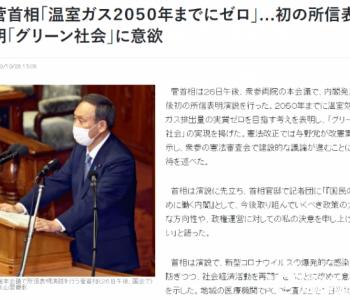 日本2050年实现碳中和,需要节能、可再生能源、核