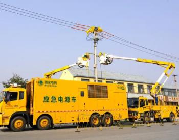 国网青岛供电攻坚世界一流城市配电网建设