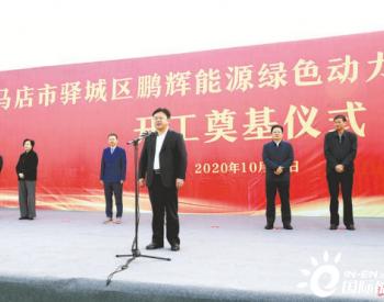 <em>鹏辉能源</em>绿色动力电池生产项目开工 总投资20亿元