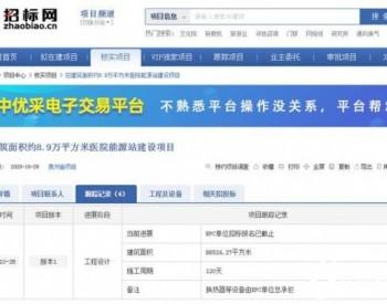 贵州省印江县人民医院浅层地热能能源站建设项目