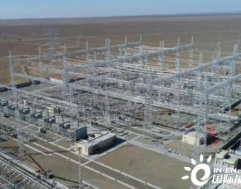 湖北工程公司参建的新疆木垒750千伏<em>输变电工程</em>顺利送电