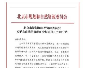 北京市发布地热资源<em>矿业权</em>审批公告