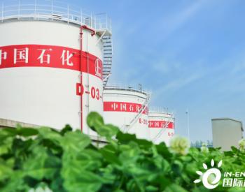 中国石化前三季度实现净利润235.07亿元