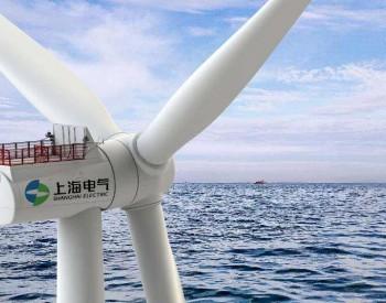 上海电气:第三季度净利同比大增125%,海上风电份额不断走低