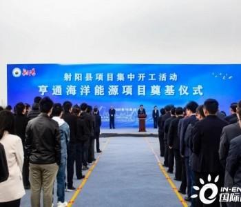亨通华能江苏射阳海洋能源产业园10月28日开工奠基